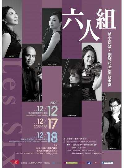 《六人組》給小提琴、鋼琴和弦樂四重奏