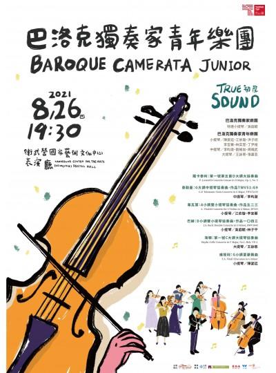 《初聲》巴洛克獨奏家青年樂團