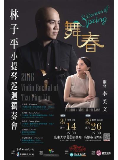 舞春--林子平小提琴巡迴獨奏會