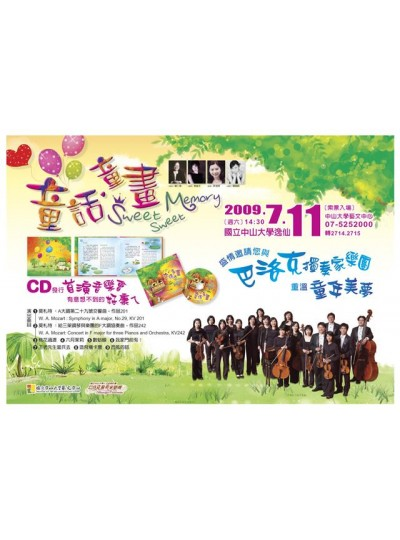 「童話.童畫」簽演音樂會