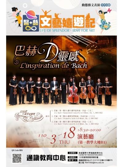 《巴赫D靈感》校園、社區推廣音樂會