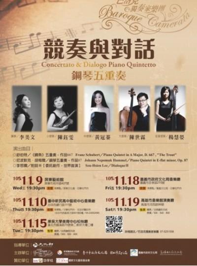 「競奏與對話」鋼琴五重奏巡迴音樂會