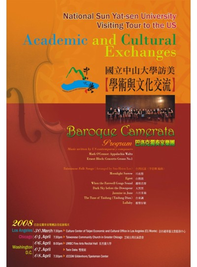 訪美學術與文化交流