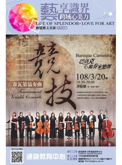 《競技–韋瓦第協奏曲》校園、社區推廣音樂會