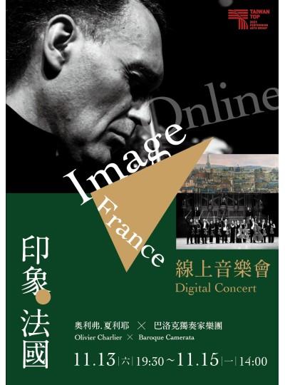 【線上音樂會】《印象 ‧ 法國》奧利弗夏利耶 x 巴洛克獨奏家樂團